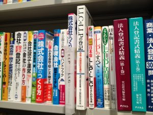 Books-on-starting-LLP-or-LLC-in-Japan1-1024x768